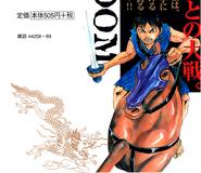 Shin and Wei War Horse colored
