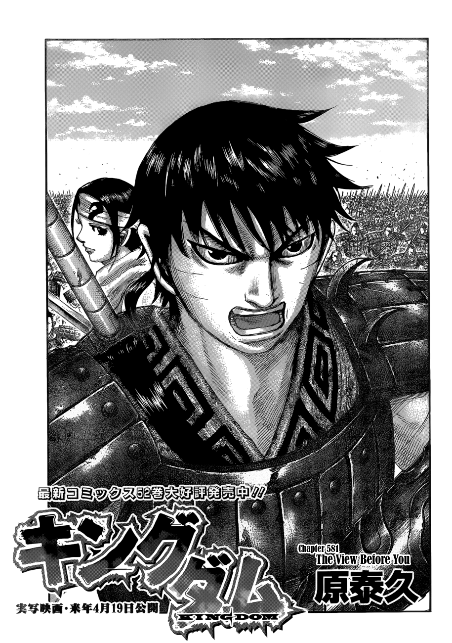Chapter 581