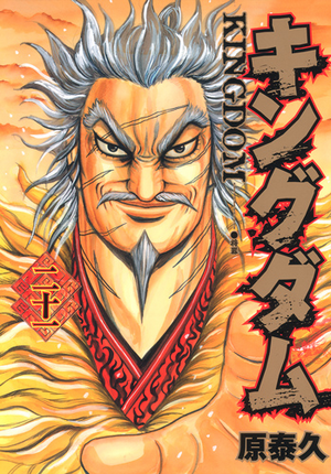 Volume 21 cover.PNG