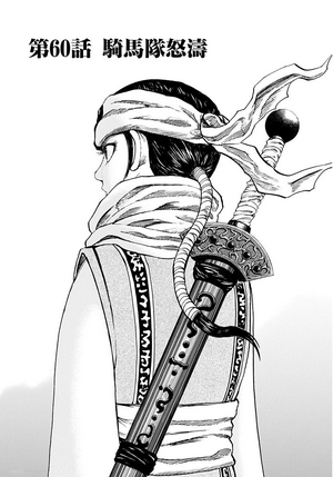 Chapter 60 cover.PNG