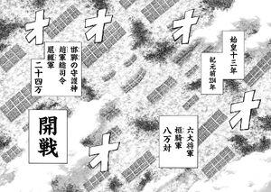 The Battle of Eikyuu.jpg