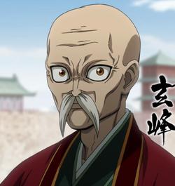 Gen Bou anime portrait.PNG