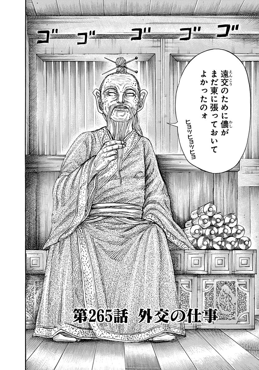 Chapter 265