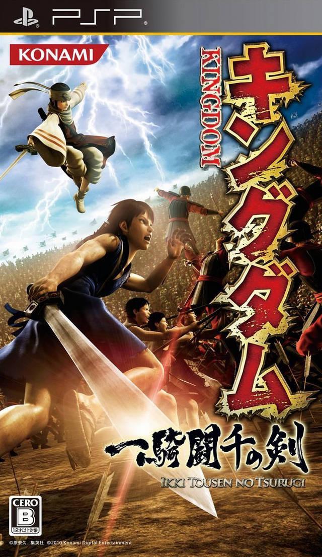 Kingdom: Ikkitousen No Tsurugi!