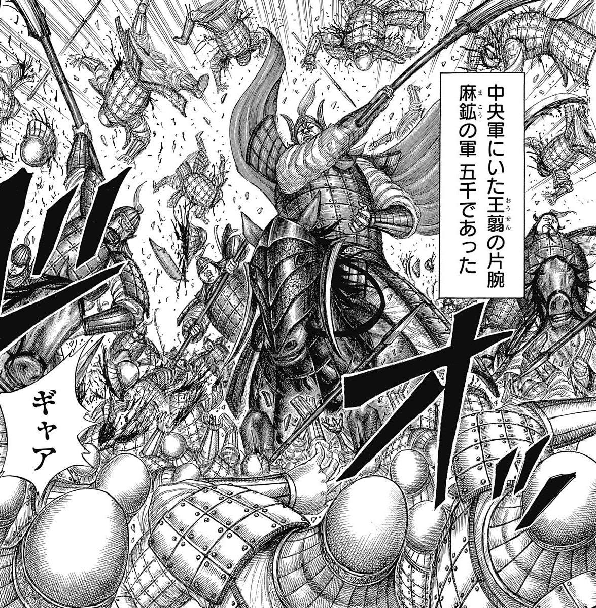 Ma Kou Army