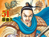 Volumes and Chapters/Volume 51-60
