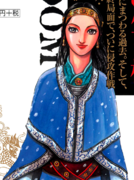 Kyou volume 16.png