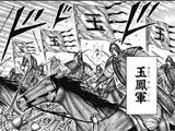 Gyoku Hou Army