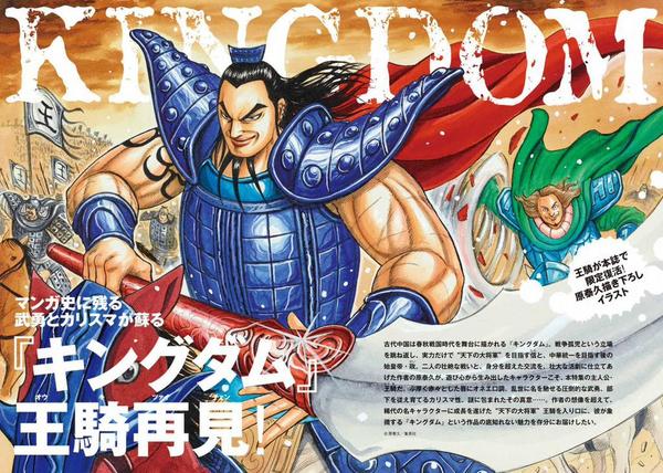 Kingdom Manga Creator Considers Ending Series at 100 Volumes.PNG