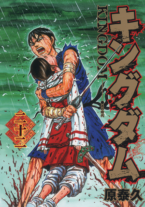 Volume 22 cover.PNG