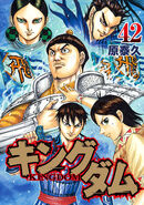 Kingdom Volume 42 Cover