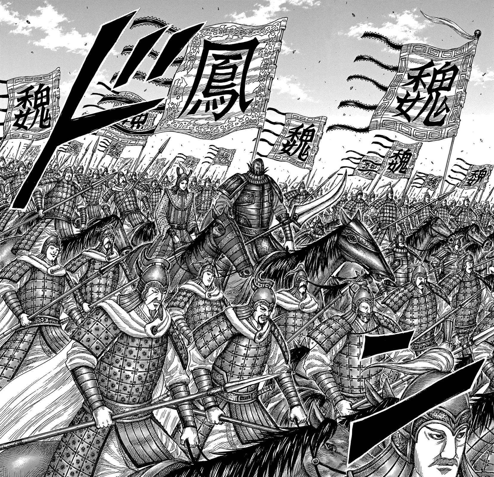 Go Hou Mei Army