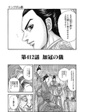Chapter 412 Cover.png