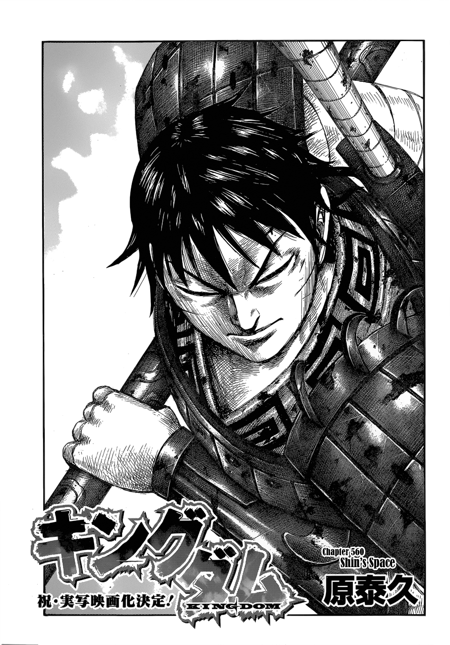 Chapter 560