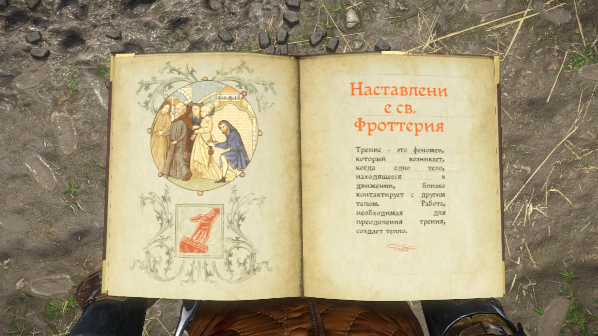 Наставления св. Фроттерия