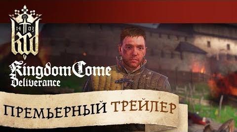 Премьерный трейлер Kingdom Come Deliverance