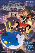 Kingdom Hearts 3D Dream Drop Distance Novela Vol. 1
