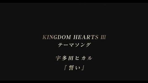 KINGDOM HEARTS III Theme Song (Utada Hikaru - 誓い Chikai Don't Think Twice) Full Version