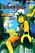 Kingdom Hearts Novela Vol. 1
