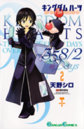 Kingdom Hearts 358-2 Days Manga 2