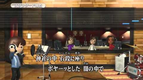 Wii JOYSOUND カラオケU 夏祭り(スタンダード採点) JP SONG