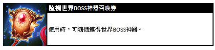 Worldboss005.png