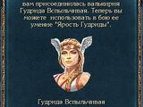 Гудрида