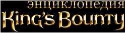 King's Bounty Wiki
