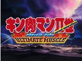 Kinnikuman Nisei: Ultimate Muscle