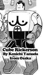 CubeRickerson.jpg
