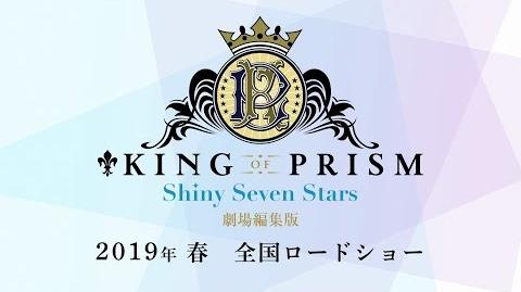 「KING_OF_PRISM_-Shiny_Seven_Stars-」劇場編集版_特報