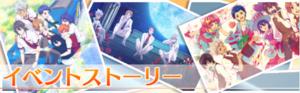 ドラマチックTV イベントストーリー.png