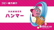 """Kirby of the Stars Copy Ability """"Hammer"""" Introduction Video"""