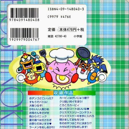 Sakuma-pika4b.jpg