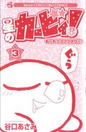 Taniguchi-03c