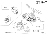 HnK Beehive PNG