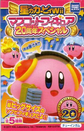 星のカービィ Wii マスコットフィギュア 20周年スペシャル