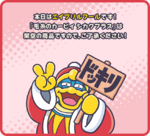 King Dedede April Fools
