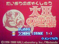Daiounogyakusyu-op.JPG