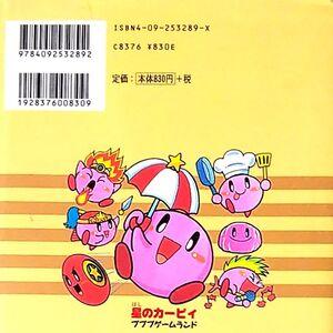 Sakuma-gameland02.jpg