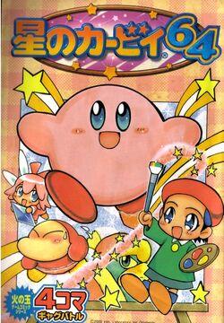 Kirby4koma64 01.jpg