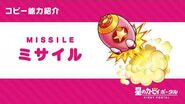 星のカービィ コピー能力「ミサイル」紹介映像