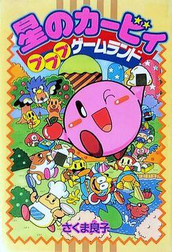 Sakuma-gameland01.jpg