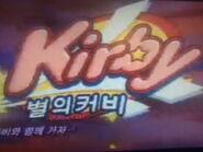 Kirby Right Back at Ya Logo (Koren)