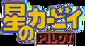 PilotT.png
