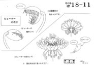 HnK Pukeyflower 2 PNG