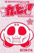 Taniguchi-10c