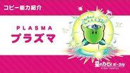 星のカービィ コピー能力「プラズマ」紹介映像