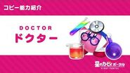 """Kirby of the Stars Copy Ability """"Doctor"""" Introduction Video"""