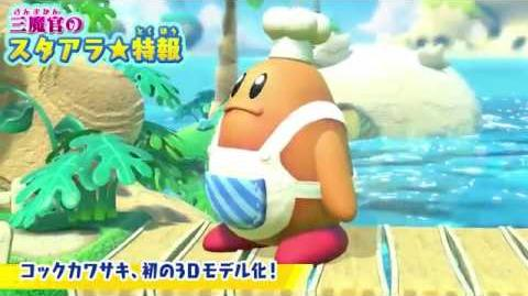 Kirby Star Allies Chef Kawasaki Showcase Trailer